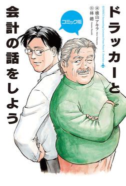 コミック版 ドラッカーと会計の話をしよう-電子書籍