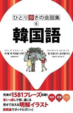ひとり歩きの会話集 韓国語-電子書籍