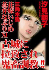 三角木馬 花嫁いじめ花弁なぶり 11(改訂版)
