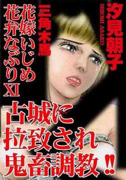 三角木馬 花嫁いじめ花弁なぶり 11(改訂版)-電子書籍