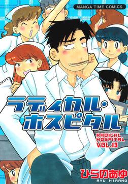 ラディカル・ホスピタル 13巻-電子書籍