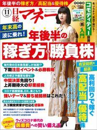 日経マネー 2020年11月号 [雑誌]