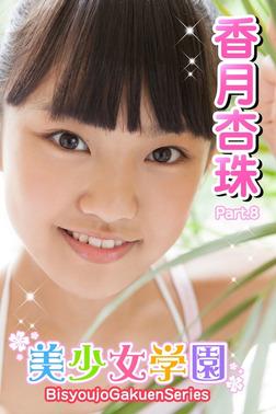 美少女学園 香月杏珠 Part.8-電子書籍