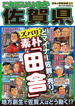 日本の特別地域 特別編集66 これでいいのか 佐賀県-電子書籍