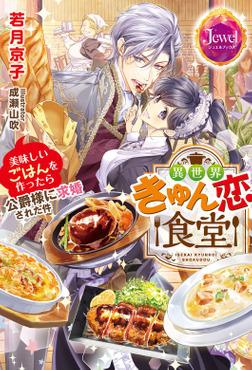異世界きゅん恋食堂 美味しいごはんを作ったら公爵様に求婚された件【電子特別版】-電子書籍