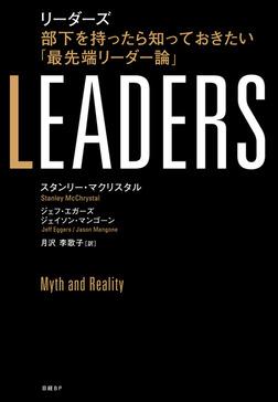 LEADERS リーダーズ-電子書籍