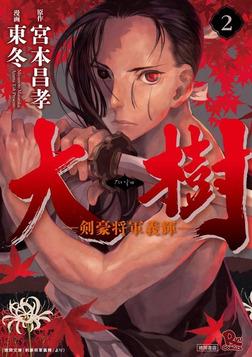 大樹―剣豪将軍義輝―(2)-電子書籍