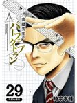 真壁先生のパーフェクトプラン【分冊版】29話