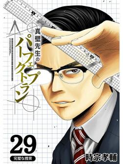 真壁先生のパーフェクトプラン【分冊版】29話-電子書籍