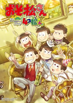 「おそ松さん」公式アンソロジーコミック『4コ松さん』-電子書籍