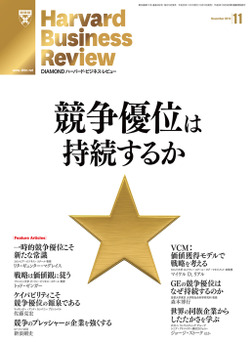 DIAMONDハーバード・ビジネス・レビュー 13年11月号-電子書籍