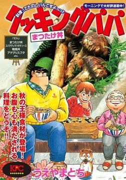 クッキングパパ まつたけ丼-電子書籍