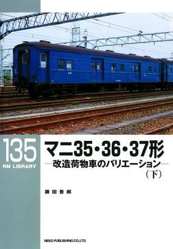 マニ35・36・37形(下)-電子書籍