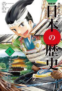 NEW日本の歴史5 室町幕府と立ち上がる民衆
