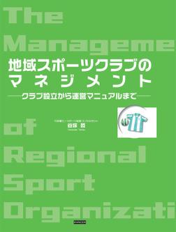地域スポーツクラブのマネジメント ――クラブ設立から運営マニュアルまで――-電子書籍