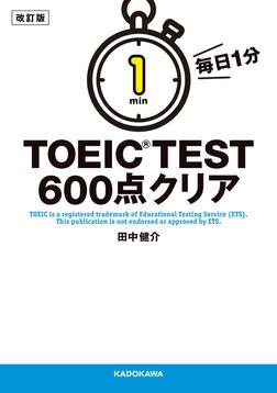 改訂版 毎日1分 TOEIC TEST600点クリア-電子書籍