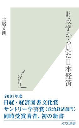財政学から見た日本経済-電子書籍
