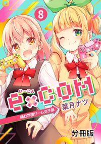 e×COM 晴丘学園ゲーム女子部 分冊版(8)