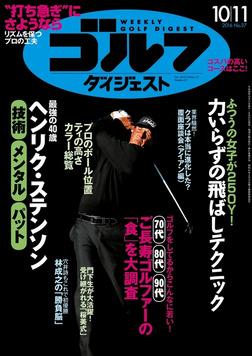 週刊ゴルフダイジェスト 2016/10/11号-電子書籍