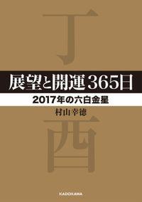 展望と開運365日 【2017年の六白金星】