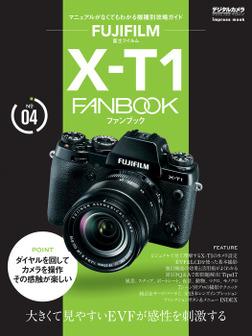 富士フイルム X-T1 FANBOOK-電子書籍