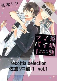 recottia selection 佐倉リコ編1 vol.1【期間限定 無料お試し版】