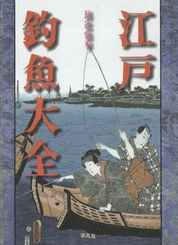 江戸釣魚大全-電子書籍