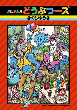 SUPERどうぶつーズ-電子書籍