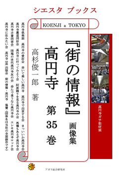 「街の情報」 高円寺 画像集 第35巻-電子書籍