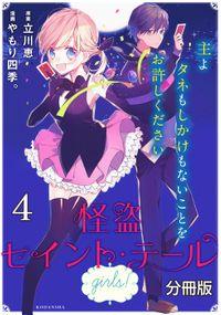 怪盗セイント・テール girls! 分冊版(4)