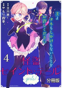 怪盗セイント・テール girls! 分冊版(4)-電子書籍