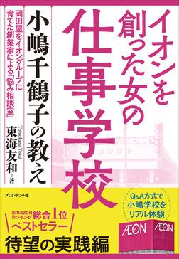 イオンを創った女の仕事学校――小嶋千鶴子の教え-電子書籍
