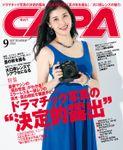 CAPA2018年9月号
