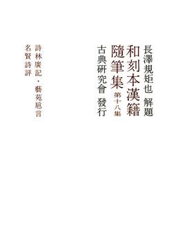 和刻本漢籍随筆集18-電子書籍