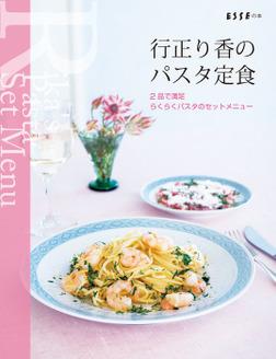 行正り香のパスタ定食-電子書籍