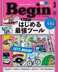 Begin 2021年3月号
