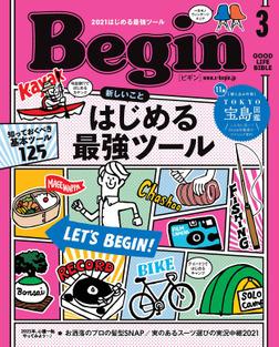 Begin 2021年3月号-電子書籍