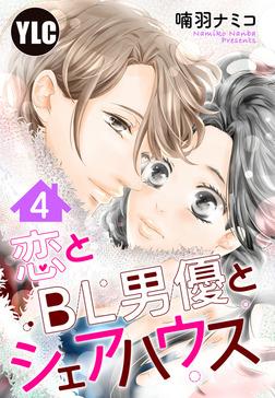【単話売】恋とBL男優とシェアハウス 4話-電子書籍