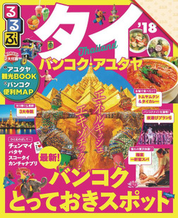 るるぶタイ バンコク・アユタヤ'18-電子書籍