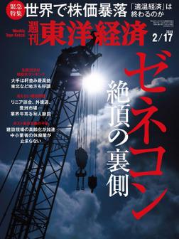 週刊東洋経済 2018年2月17日号-電子書籍