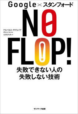 Google×スタンフォード NO FLOP! 失敗できない人の失敗しない技術-電子書籍