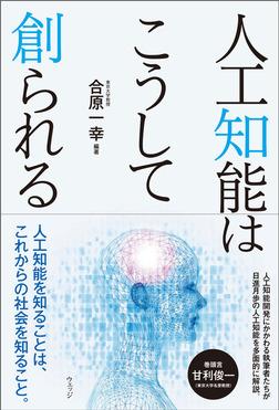 人工知能はこうして創られる-電子書籍