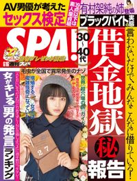 週刊SPA! 2015/6/16号