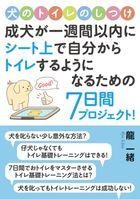 犬のトイレのしつけ。成犬が一週間以内にシート上で自分からトイレするようになるための7日間プロジェクト!