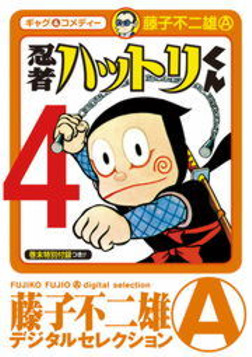 忍者ハットリくん(4)-電子書籍