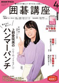 NHK 囲碁講座 2021年4月号