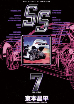 SS(7)-電子書籍