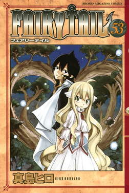 FAIRY TAIL(53)-電子書籍