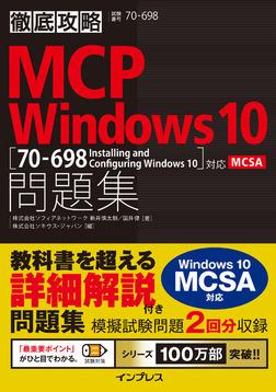 徹底攻略MCP 問題集Windows 10[70-698:Installing and Configuring Windows 10]対応-電子書籍
