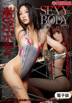 SEXY BODY Second-電子書籍